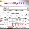 訴願書及復審書填表說明會-2018-0622(黃淑貴科長)_頁面_08.jpg