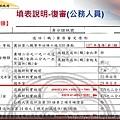 訴願書及復審書填表說明會-2018-0622(黃淑貴科長)_頁面_21.jpg