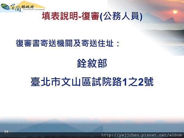 訴願書及復審書填表說明會-2018-0622(黃淑貴科長)_頁面_25.jpg