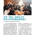 No.12_1718總監月刊06月號_頁面_34.jpg