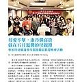 No.12_1718總監月刊06月號_頁面_39.jpg
