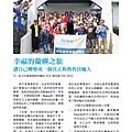 No.12_1718總監月刊06月號_頁面_41.jpg