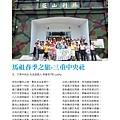 No.12_1718總監月刊06月號_頁面_43.jpg