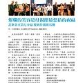 No.12_1718總監月刊06月號_頁面_45.jpg