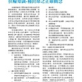 No.12_1718總監月刊06月號_頁面_48.jpg