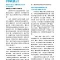 No.12_1718總監月刊06月號_頁面_49.jpg