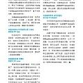 No.12_1718總監月刊06月號_頁面_51.jpg
