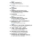No.12_1718總監月刊06月號_頁面_03.jpg