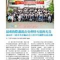 No.12_1718總監月刊06月號_頁面_21.jpg