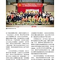 No.12_1718總監月刊06月號_頁面_22.jpg