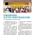 No.12_1718總監月刊06月號_頁面_30.jpg