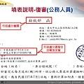 訴願書及復審書填表說明會-2018-0622(黃淑貴科長)_頁面_17.jpg