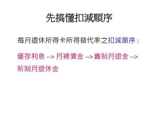 退休公教人員退休所得重審說明_頁面_01.jpg