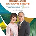 第28屆地區年會手冊_完整版(2018-0630 Final)_頁面_001.jpg
