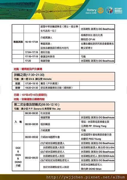 第28屆地區年會手冊_完整版(2018-0630 Final)_頁面_008.jpg