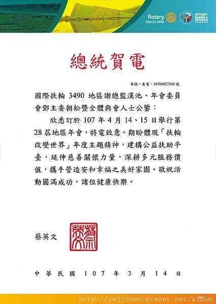 第28屆地區年會手冊_完整版(2018-0630 Final)_頁面_018.jpg