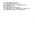 第28屆地區年會手冊_完整版(2018-0630 Final)_頁面_025.jpg