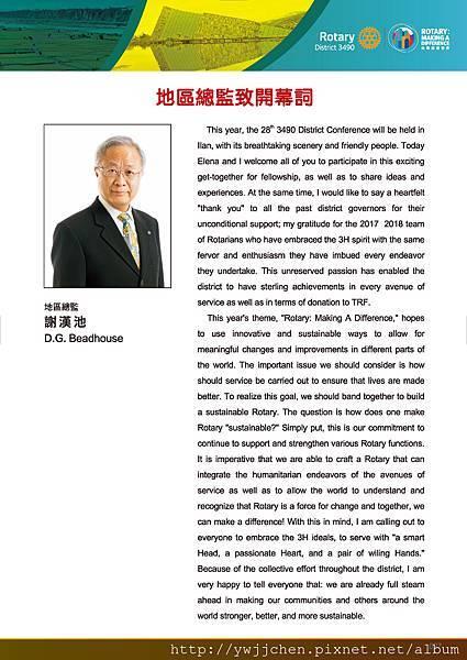 第28屆地區年會手冊_完整版(2018-0630 Final)_頁面_028.jpg