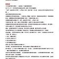 第28屆地區年會手冊_完整版(2018-0630 Final)_頁面_036.jpg