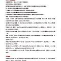 第28屆地區年會手冊_完整版(2018-0630 Final)_頁面_037.jpg