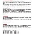 第28屆地區年會手冊_完整版(2018-0630 Final)_頁面_038.jpg
