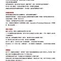 第28屆地區年會手冊_完整版(2018-0630 Final)_頁面_039.jpg