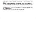 第28屆地區年會手冊_完整版(2018-0630 Final)_頁面_041.jpg