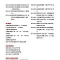 第28屆地區年會手冊_完整版(2018-0630 Final)_頁面_054.jpg