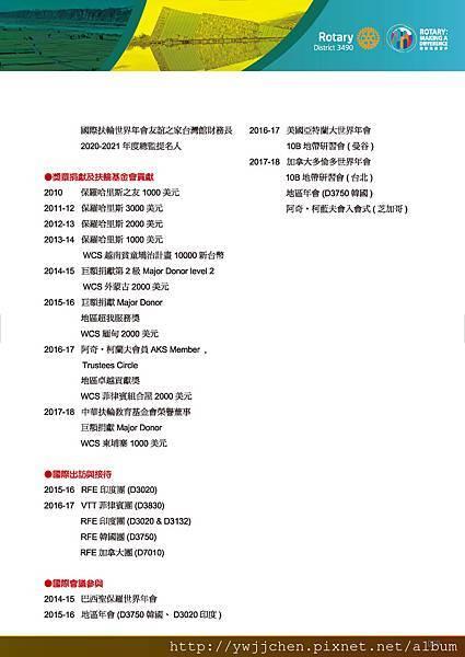 第28屆地區年會手冊_完整版(2018-0630 Final)_頁面_060.jpg
