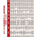 第28屆地區年會手冊_完整版(2018-0630 Final)_頁面_072.jpg