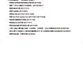 第28屆地區年會手冊_完整版(2018-0630 Final)_頁面_070.jpg