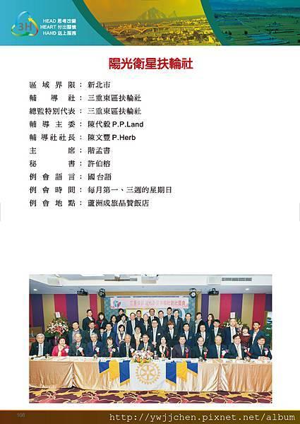 第28屆地區年會手冊_完整版(2018-0630 Final)_頁面_107.jpg
