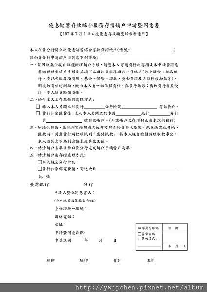 優存18%台銀如何處理-3(銓敘部).jpg