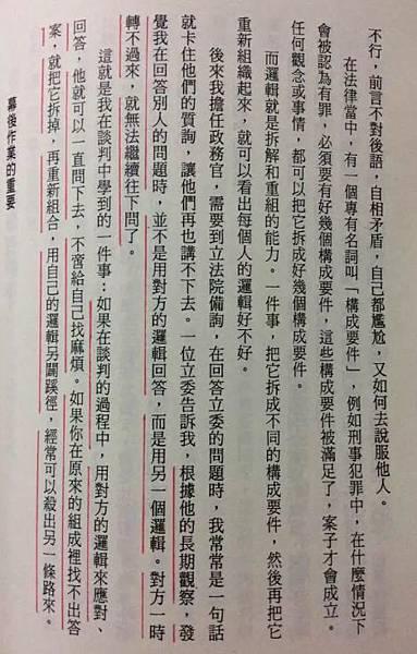 """蔡英文難逃""""李自成窘境""""-2.jpg"""