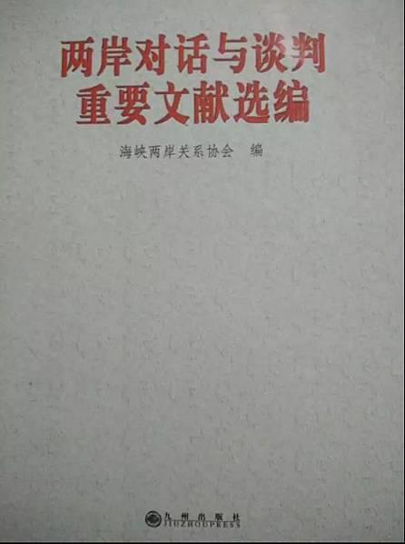 """蔡英文難逃""""李自成窘境""""-3.jpg"""