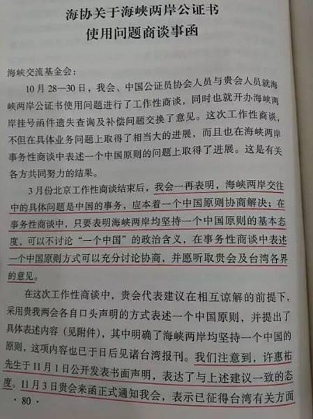 """蔡英文難逃""""李自成窘境""""-4.jpg"""
