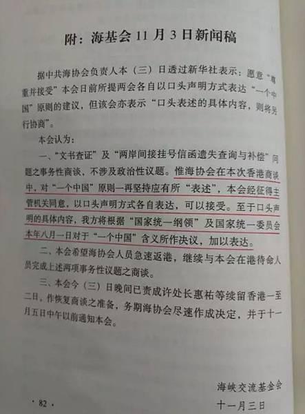 """蔡英文難逃""""李自成窘境""""-6.jpg"""