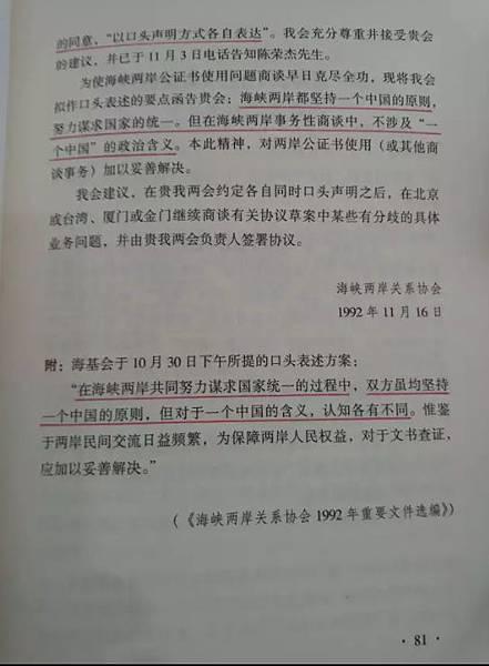 """蔡英文難逃""""李自成窘境""""-5.jpg"""