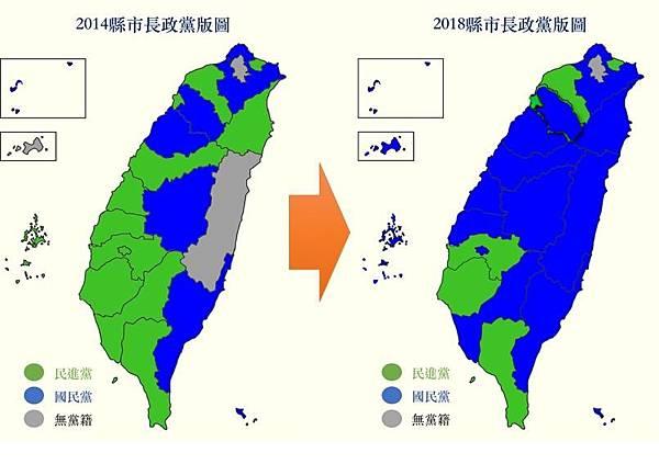 2014 2018政黨版圖.jpg