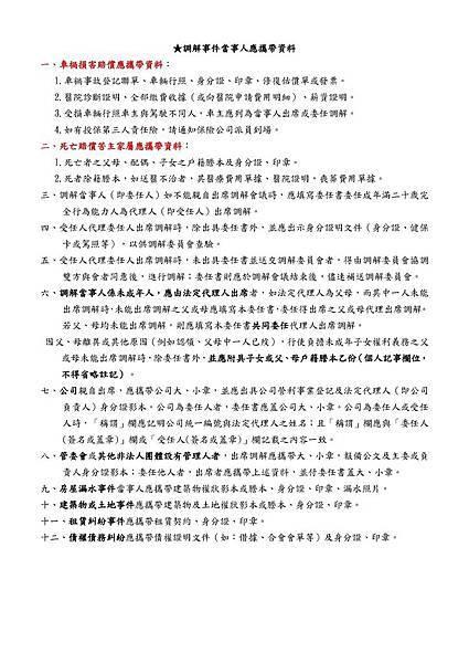 2020-0111 交通事故(車禍)調解委任書_頁面_2.jpg