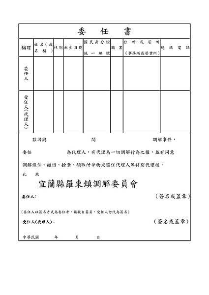 2020-0111 交通事故(車禍)調解委任書_頁面_1.jpg