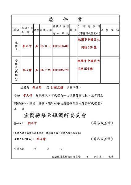 2020-0111 交通事故(車禍)調解委任書_頁面_3.jpg