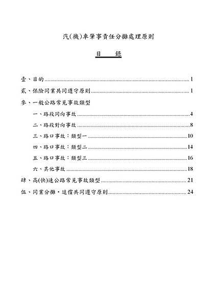 1.3_1同業汽車肇責分攤處理原則_頁面_02.jpg