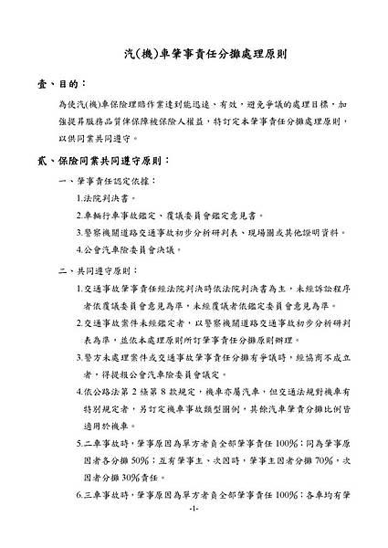 1.3_1同業汽車肇責分攤處理原則_頁面_03.jpg