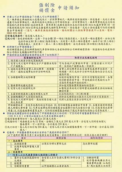強制險(補償金)申請須知-1.jpg