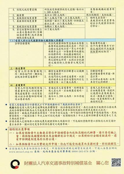 強制險(補償金)申請須知-2.jpg