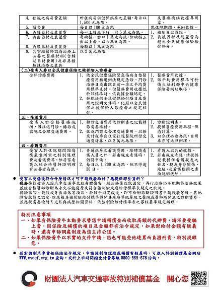 強制險補償金申請須知1060713_頁面_2.jpg