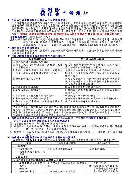 強制險補償金申請須知1060713_頁面_1.jpg