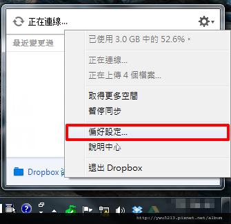 dropbox 電腦 版