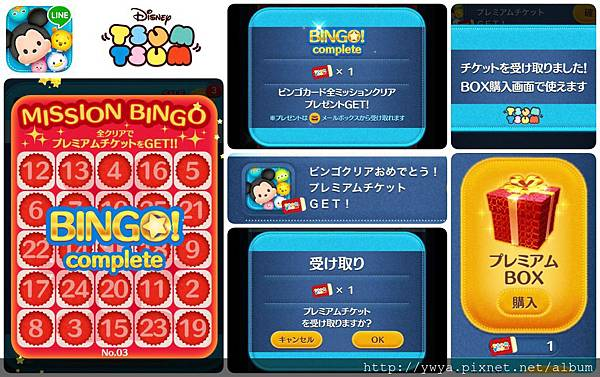 Bingo #3 complete